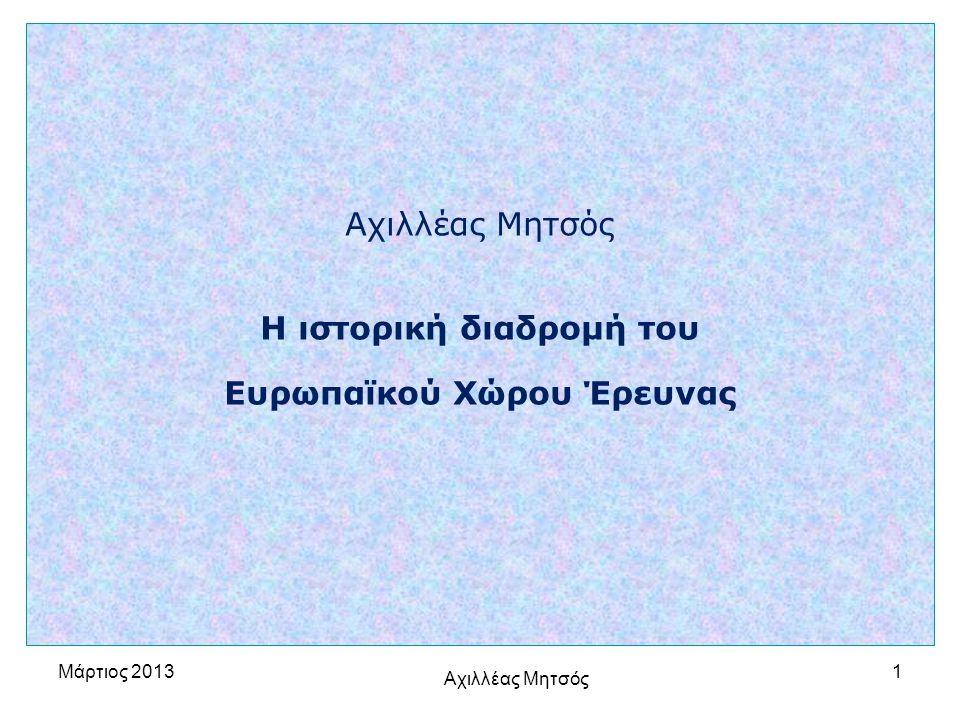 Αχιλλέας Μητσός 1 Αχιλλέας Μητσός Η ιστορική διαδρομή του Ευρωπαϊκού Χώρου Έρευνας Μάρτιος 2013