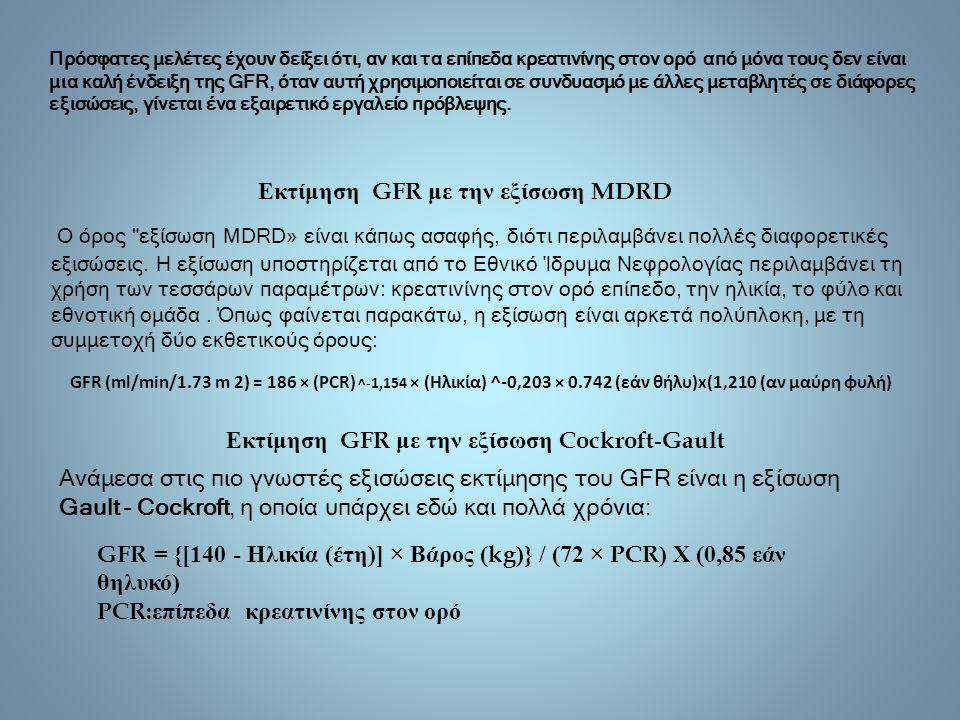 Εκτίμηση GFR με την εξίσωση MDRD Πρόσφατες μελέτες έχουν δείξει ότι, αν και τα επίπεδα κρεατινίνης στον ορό από μόνα τους δεν είναι μια καλή ένδειξη τ