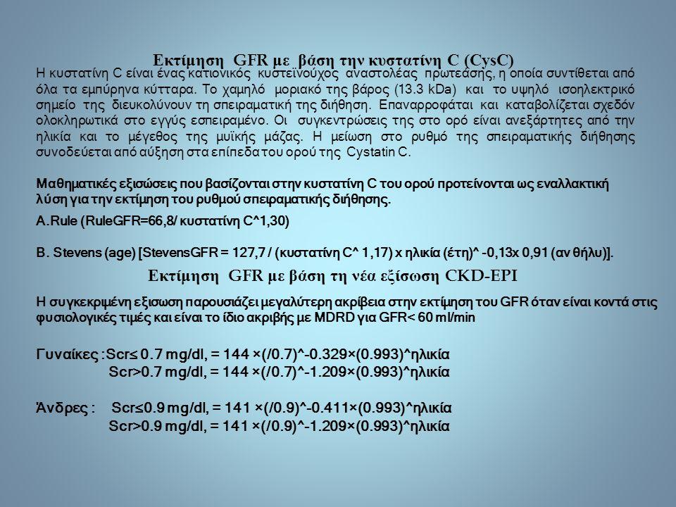 Εκτίμηση GFR με βάση την κυστατίνη C (CysC) Η κυστατίνη C είναι ένας κατιονικός κυστεϊνούχoς αναστολέας πρωτεάσης, η οποία συντίθεται από όλα τα εμπύρ