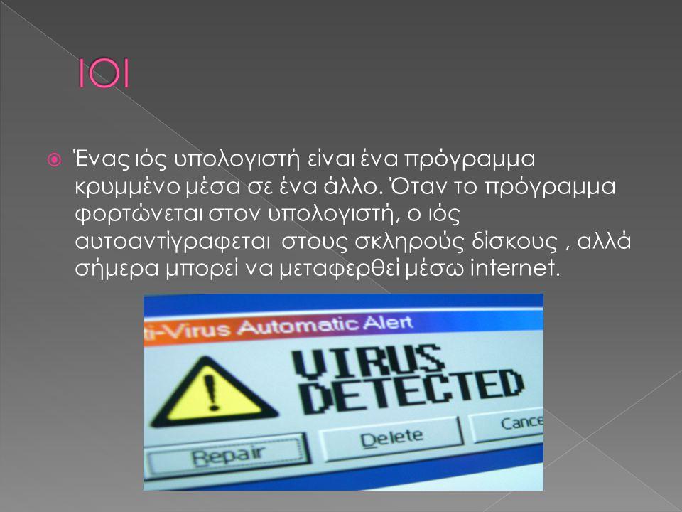  Ένας ιός υπολογιστή είναι ένα πρόγραμμα κρυμμένο μέσα σε ένα άλλο. Όταν το πρόγραμμα φορτώνεται στον υπολογιστή, ο ιός αυτοαντίγραφεται στους σκληρο