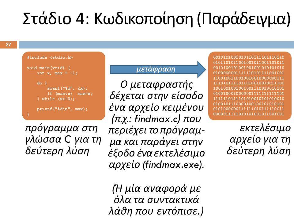 πρόγραμμα στη γλώσσα C για τη δεύτερη λύση #include void main(void) { int x, max = -1; do { scanf(