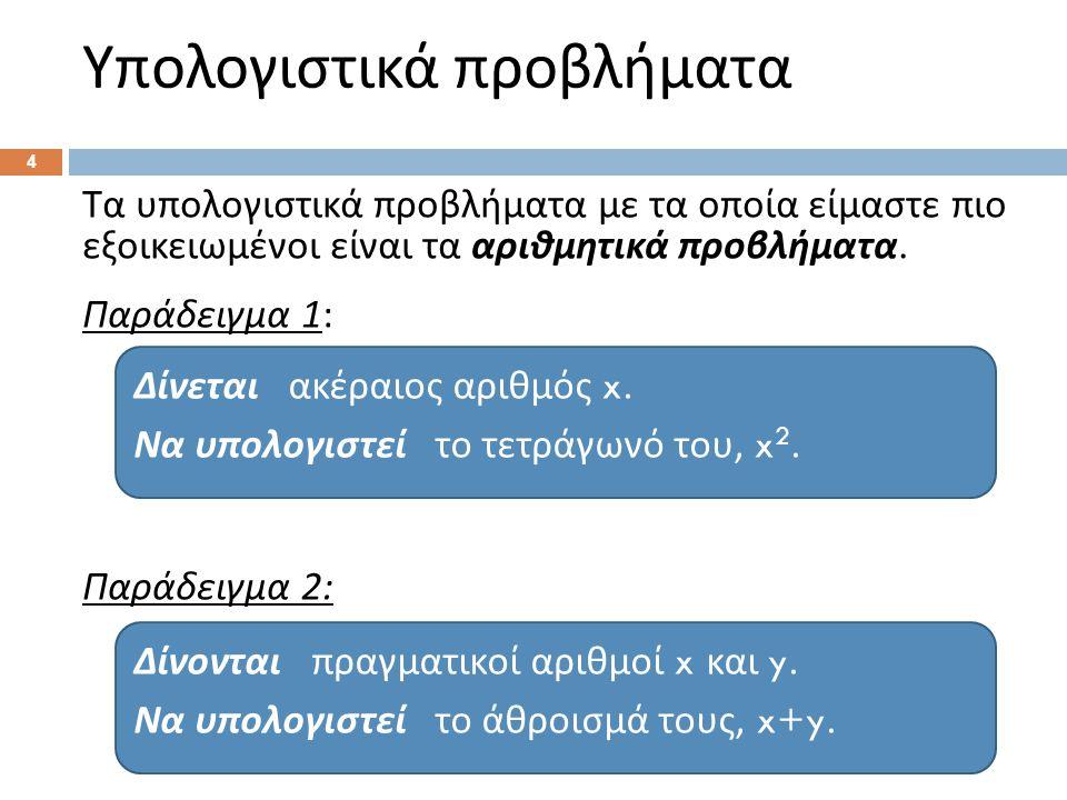 Στάδιο 1: Περιγραφή ( Παράδειγμα ) 15 Παράδειγμα : Μόλις τελείωσε το εξάμηνο, και θέλουμε να μάθουμε ποιος ήταν ο μέγιστος βαθμός στο ΕΠΛ 002.