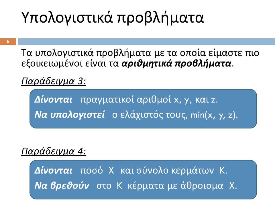 Ασκήσεις 5 & 6 66 Δώστε διάγραμμα ροής και ψευδοκώδικα για αλγορίθ - μους που λύνουν τα παρακάτω προβλήματα : Δίνεται μια ακολουθία αριθμών x 1, …, x N στο [0..100] α π ό το π ληκτρολόγιο ( σήμα τέλους : x N = 101).