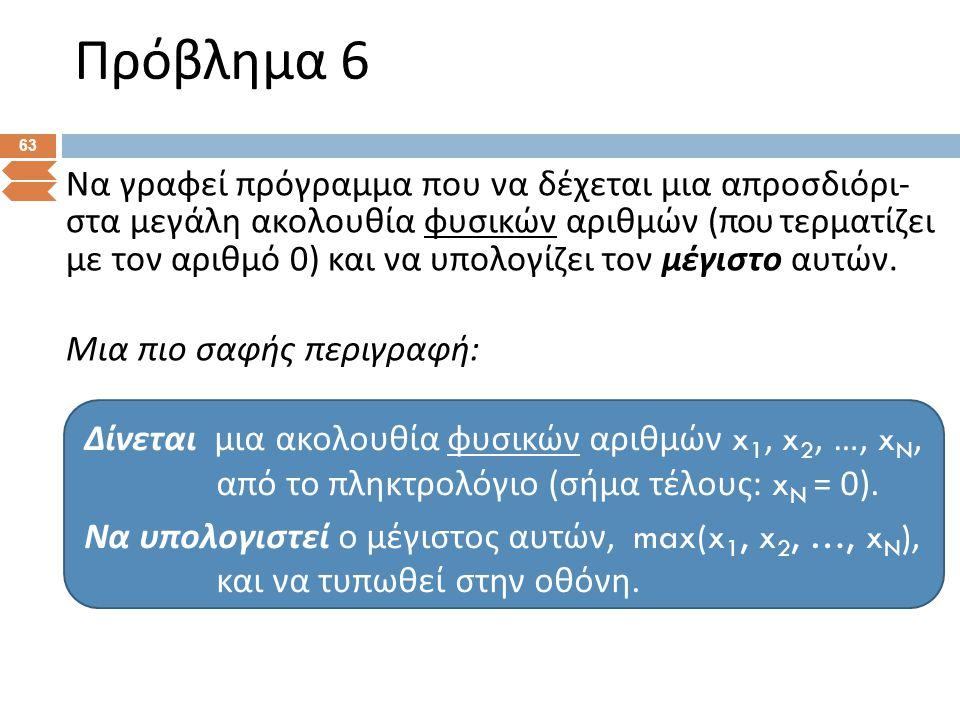 Πρόβλημα 6 63 Να γραφεί πρόγραμμα που να δέχεται μια απροσδιόρι - στα μεγάλη ακολουθία φυσικών αριθμών ( που τερματίζει με τον αριθμό 0) και να υπολογ