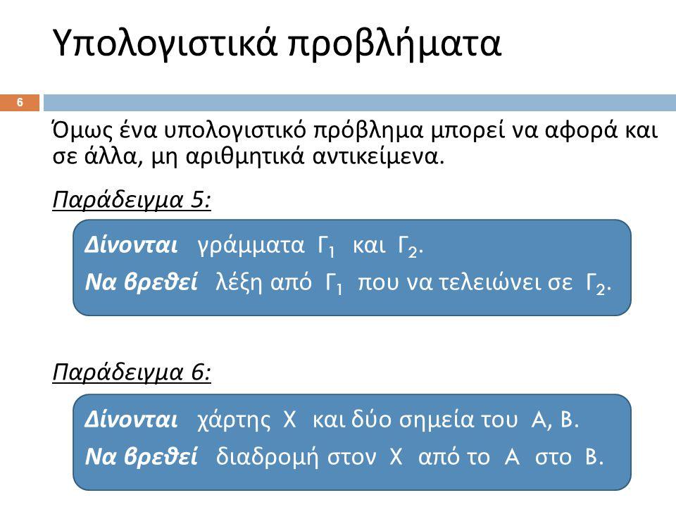 1.Αρχή.2.Διάβασε x, y. 3.Αν x ≤ y 4.τότε min ← x 5.αλλιώς min ← y.