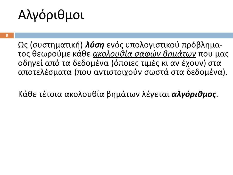 Προγραμματισμός 9 υ π ολογιστικό π ρόβλημα αλγόριθμος π ρόγραμμα εκτελέσιμο αρχείο #include void main(void) { int x; scanf( %d , &x); printf( %d , x*x); } 0010101001010111101 1101010101101001001 0011010101010001010 100 1.Αρχή.