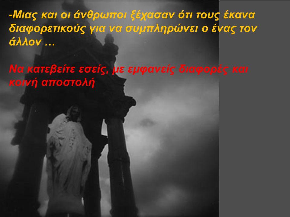 -Δηλαδή Θεούλη μας, τι ακριβώς θα πρέπει κάνουμε, ρώτησαν ανήσυχοι οι άγγελοι..