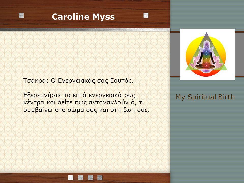 Caroline Myss Τσάκρα 1.Το Πρώτο Τσάκρα είναι η βάση για αισθηματική και νοητική υγεία.