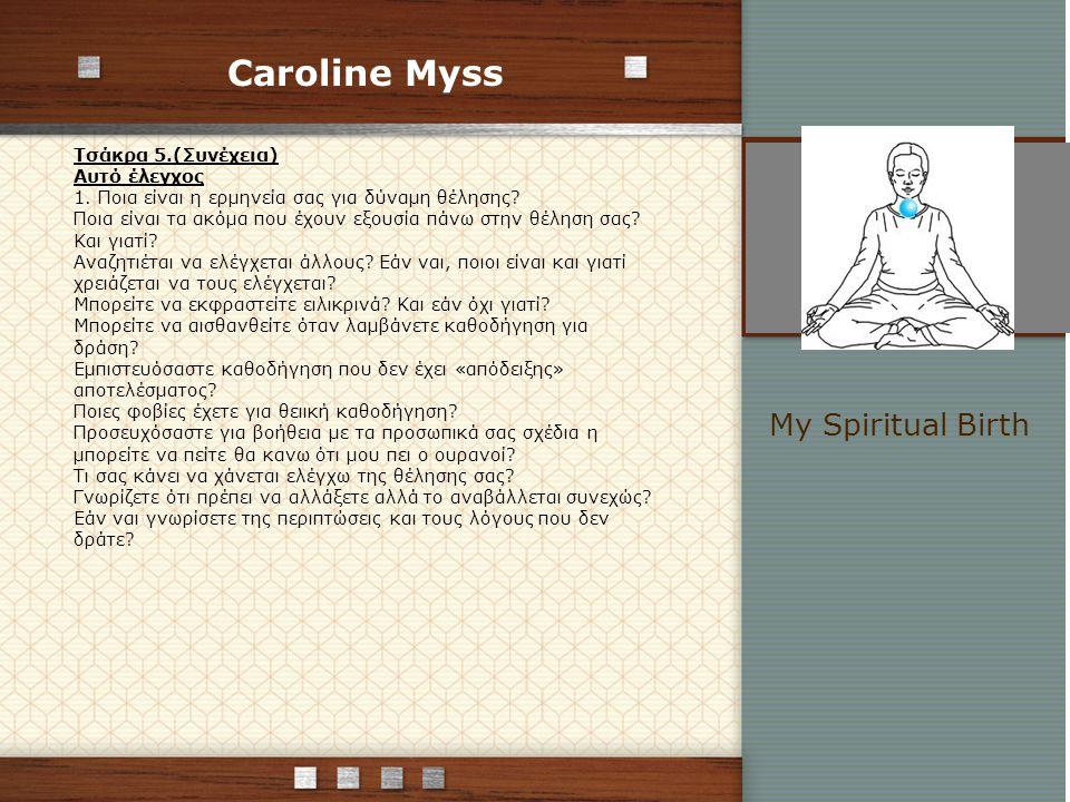 Caroline Myss Τσάκρα 5.(Συνέχεια) Αυτό έλεγχος 1. Ποια είναι η ερμηνεία σας για δύναμη θέλησης.