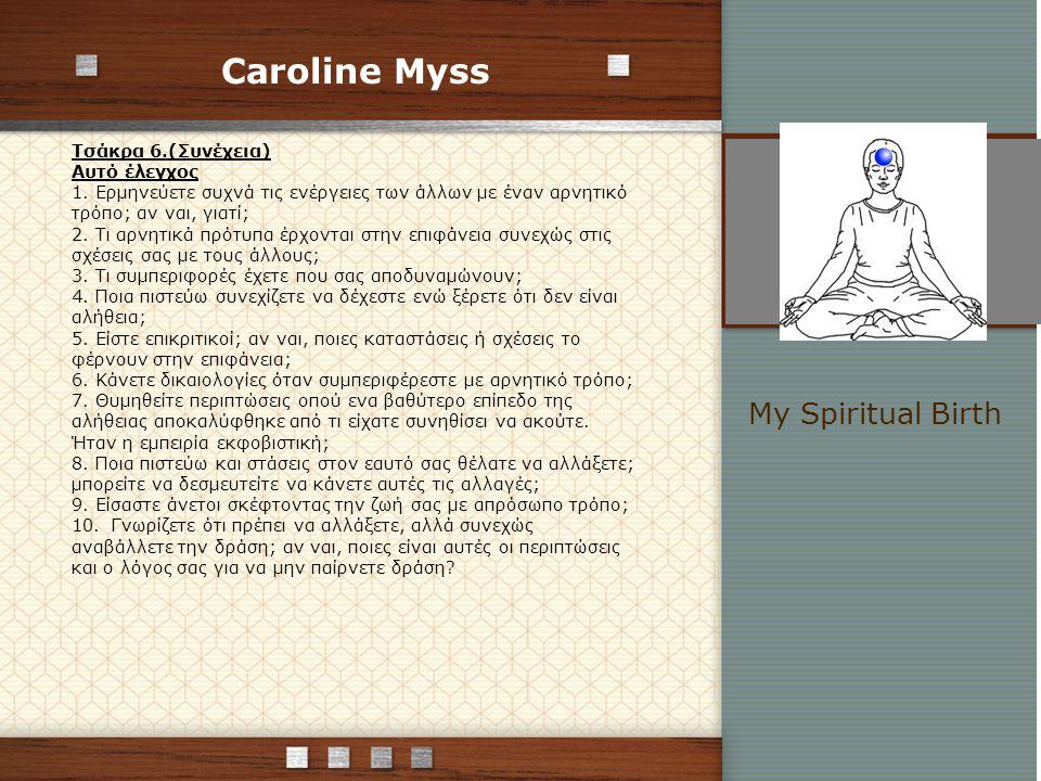 Caroline Myss Τσάκρα 6.(Συνέχεια) Αυτό έλεγχος 1.