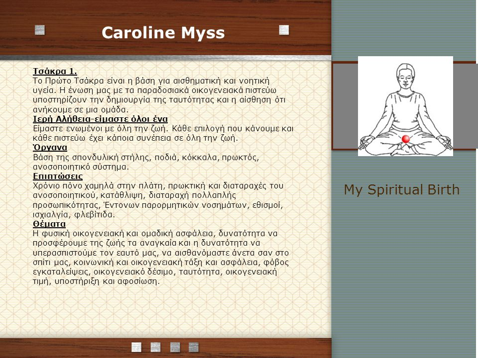 Caroline Myss Τσάκρα 1. Το Πρώτο Τσάκρα είναι η βάση για αισθηματική και νοητική υγεία.