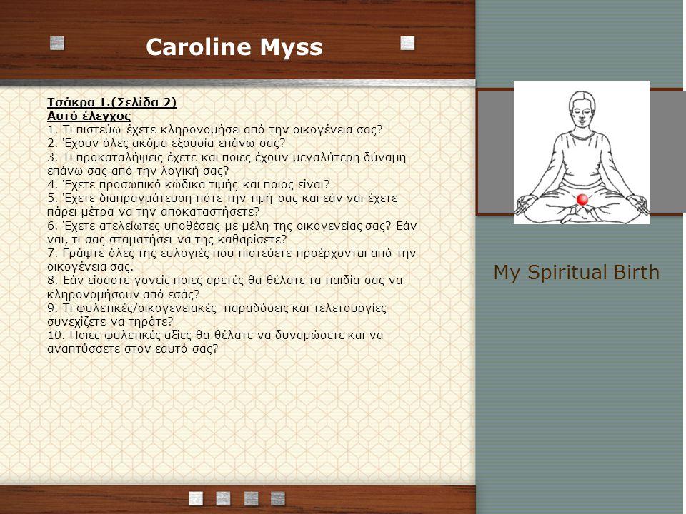 Caroline Myss Τσάκρα 1.(Σελίδα 2) Αυτό έλεγχος 1.
