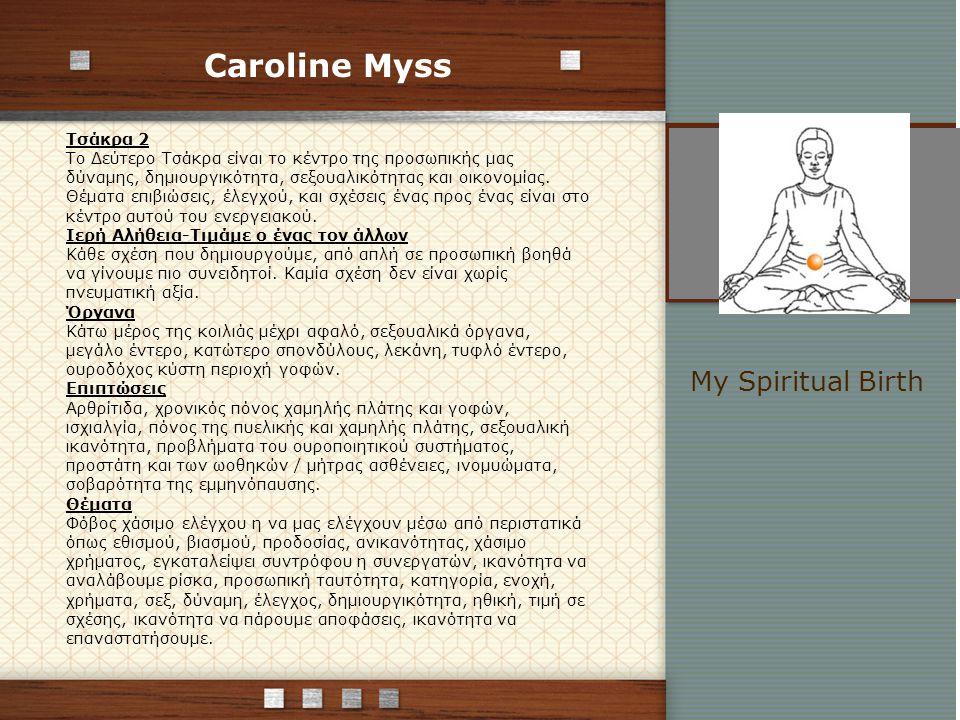 Caroline Myss Τσάκρα 2.(Συνέχεια) Αυτό Έλεγχος 1.