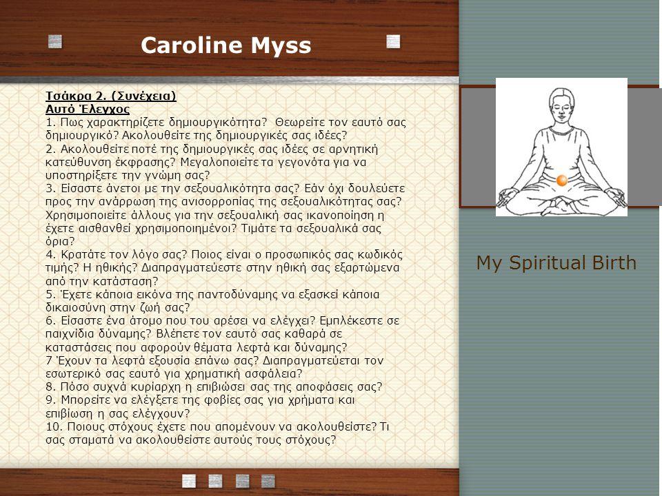 Caroline Myss Τσάκρα 2. (Συνέχεια) Αυτό Έλεγχος 1.