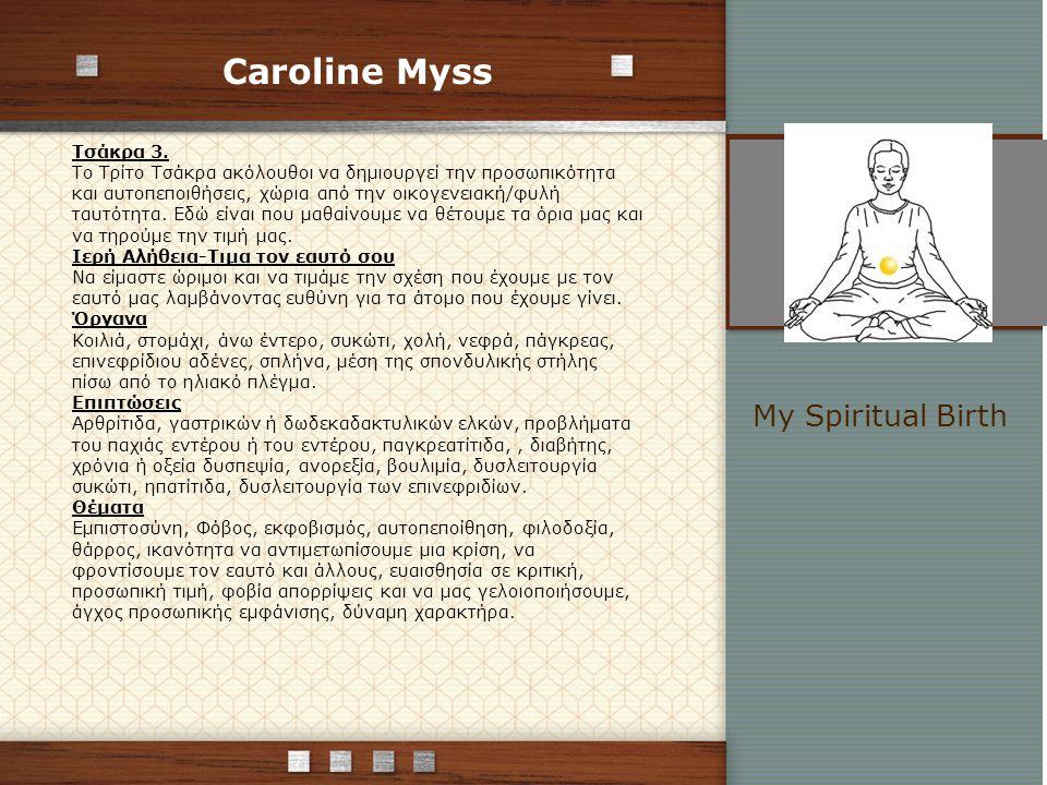Caroline Myss Τσάκρα 3.(Συνέχεια) Αυτό έλεγχος 1.Σας αρέσει ο εαυτός σας.