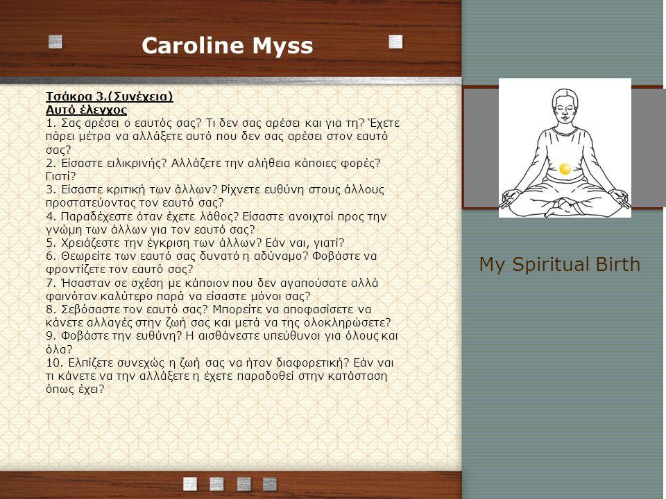 Caroline Myss Τσάκρα 3.(Συνέχεια) Αυτό έλεγχος 1. Σας αρέσει ο εαυτός σας.