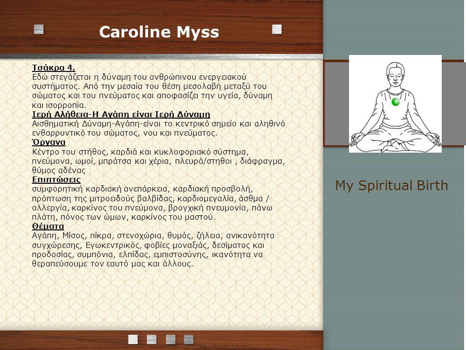 Caroline Myss Τσάκρα 4. Εδώ στεγάζεται η δύναμη του ανθρώπινου ενεργειακού συστήματος.