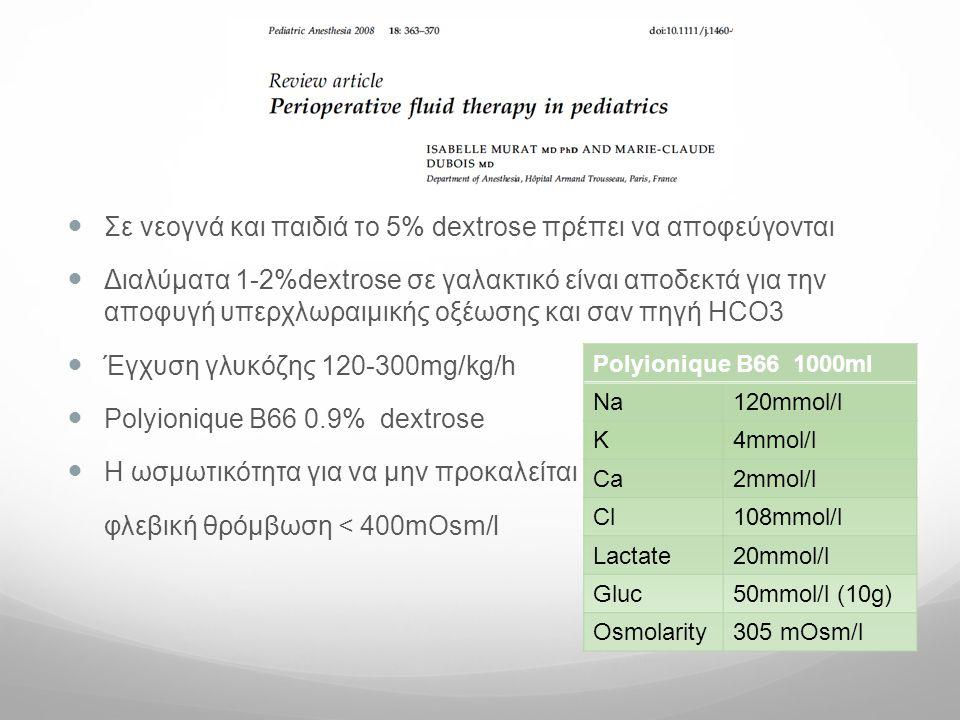  Σε νεογνά και παιδιά το 5% dextrose πρέπει να αποφεύγονται  Διαλύματα 1-2%dextrose σε γαλακτικό είναι αποδεκτά για την αποφυγή υπερχλωραιμικής οξέω