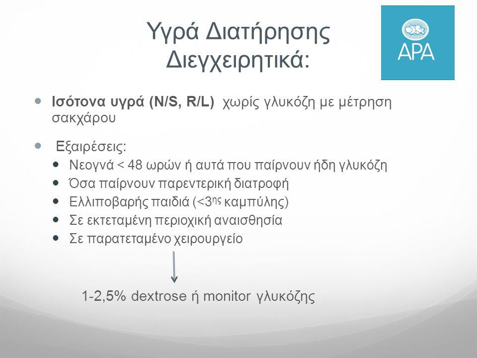 Υγρά Διατήρησης Διεγχειρητικά:  Ισότονα υγρά (Ν/S, R/L) χωρίς γλυκόζη με μέτρηση σακχάρου  Εξαιρέσεις:  Νεογνά < 48 ωρών ή αυτά που παίρνουν ήδη γλ