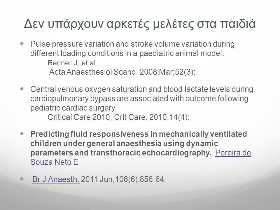 Δεν υπάρχουν αρκετές μελέτες στα παιδιά  Pulse pressure variation and stroke volume variation during different loading conditions in a paediatric ani