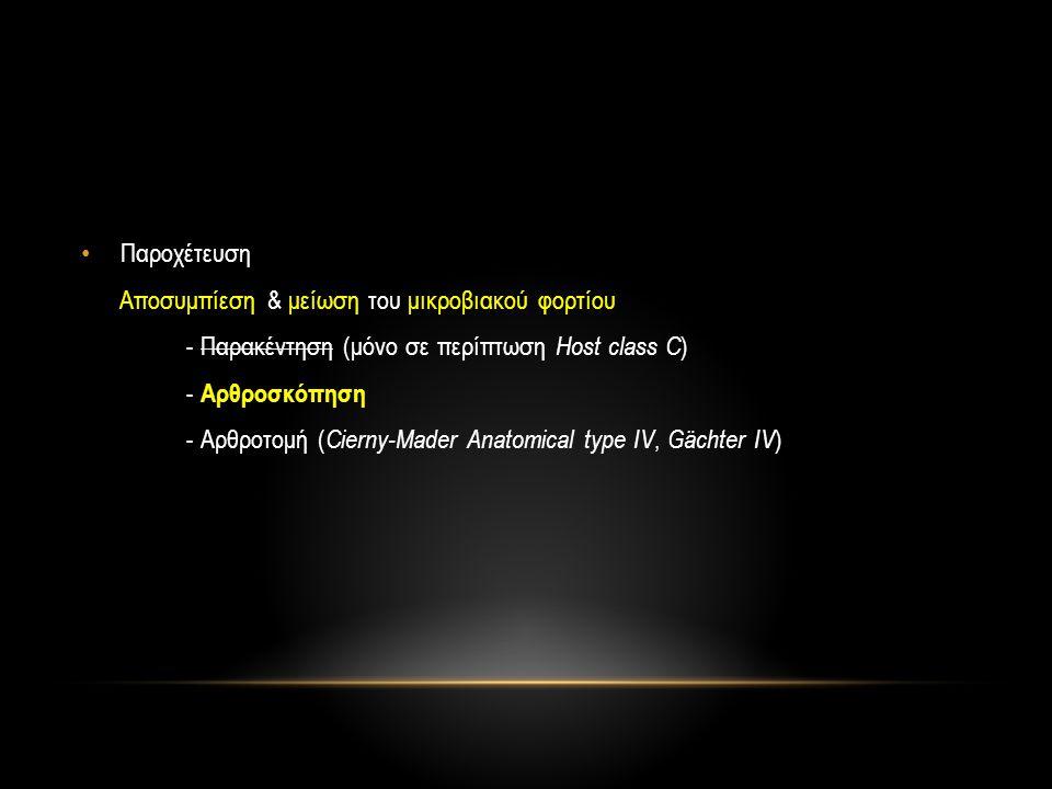 • Παροχέτευση Αποσυμπίεση & μείωση του μικροβιακού φορτίου - Παρακέντηση (μόνο σε περίπτωση Host class C ) - Αρθροσκόπηση - Αρθροτομή ( Cierny-Mader A