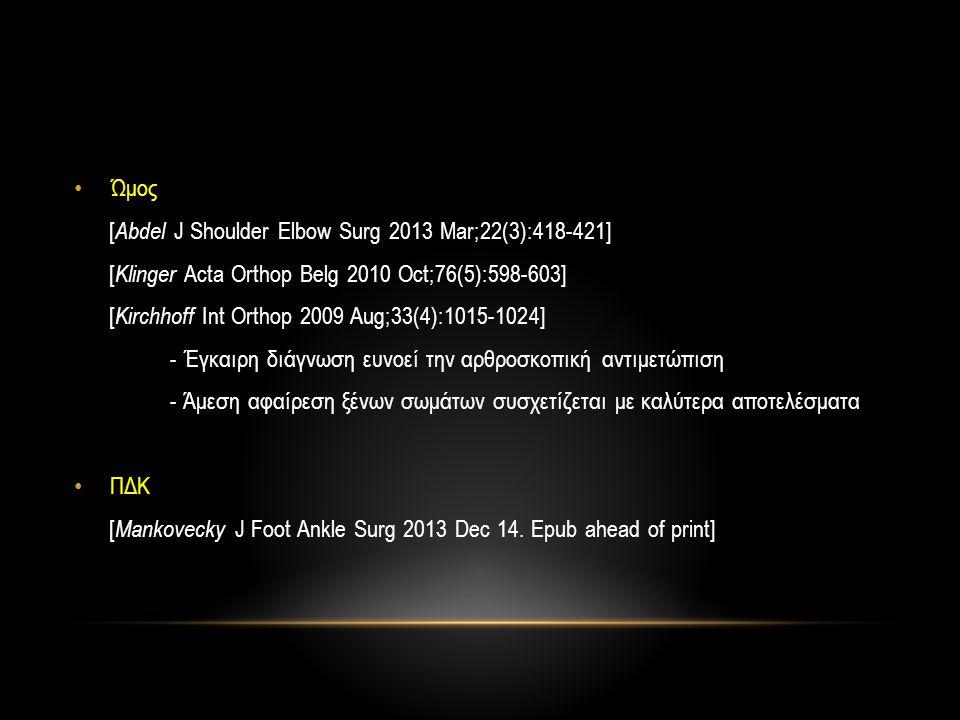 • Ώμος [ Abdel J Shoulder Elbow Surg 2013 Mar;22(3):418-421] [ Klinger Acta Orthop Belg 2010 Oct;76(5):598-603] [ Kirchhoff Int Orthop 2009 Aug;33(4):