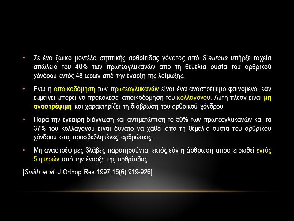 • Ώμος [ Abdel J Shoulder Elbow Surg 2013 Mar;22(3):418-421] [ Klinger Acta Orthop Belg 2010 Oct;76(5):598-603] [ Kirchhoff Int Orthop 2009 Aug;33(4):1015-1024] - Έγκαιρη διάγνωση ευνοεί την αρθροσκοπική αντιμετώπιση - Άμεση αφαίρεση ξένων σωμάτων συσχετίζεται με καλύτερα αποτελέσματα • ΠΔΚ [ Mankovecky J Foot Ankle Surg 2013 Dec 14.