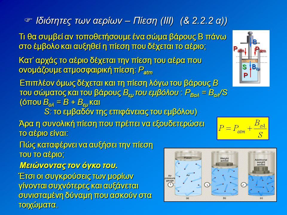  Ιδιότητες των αερίων – Πίεση (ΙΙΙ) (& 2.2.2 α)) Τι θα συμβεί αν τοποθετήσουμε ένα σώμα βάρους Β πάνω στο έμβολο και αυξηθεί η πίεση που δέχεται το α