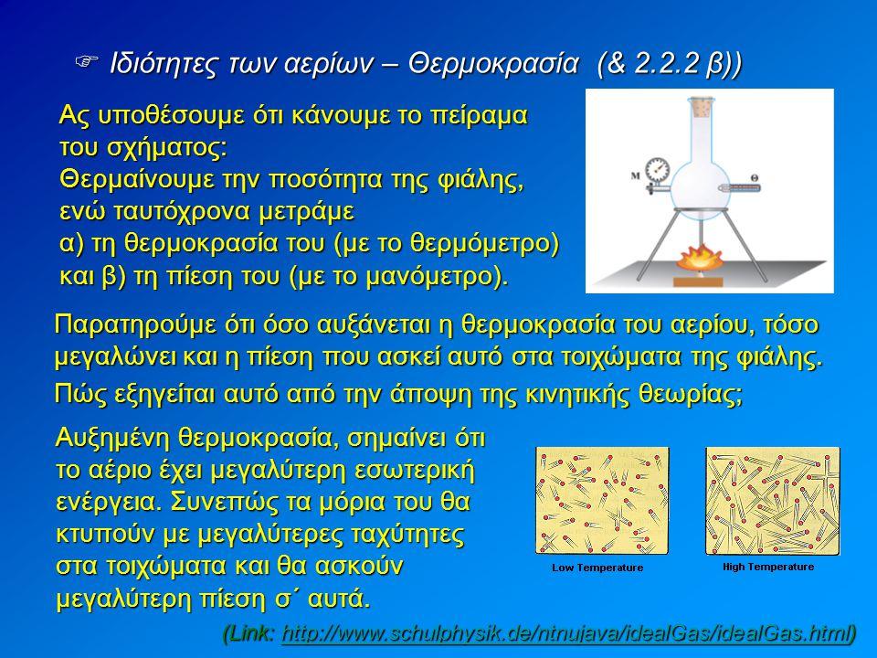 Ας υποθέσουμε ότι κάνουμε το πείραμα του σχήματος: Θερμαίνουμε την ποσότητα της φιάλης, ενώ ταυτόχρονα μετράμε α) τη θερμοκρασία του (με το θερμόμετρο
