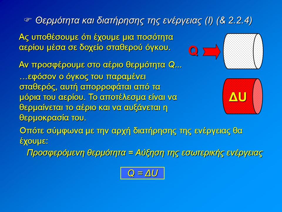 Ας υποθέσουμε ότι έχουμε μια ποσότητα αερίου μέσα σε δοχείο σταθερού όγκου.  Θερμότητα και διατήρησης της ενέργειας (Ι) (& 2.2.4) Q Αν προσφέρουμε στ