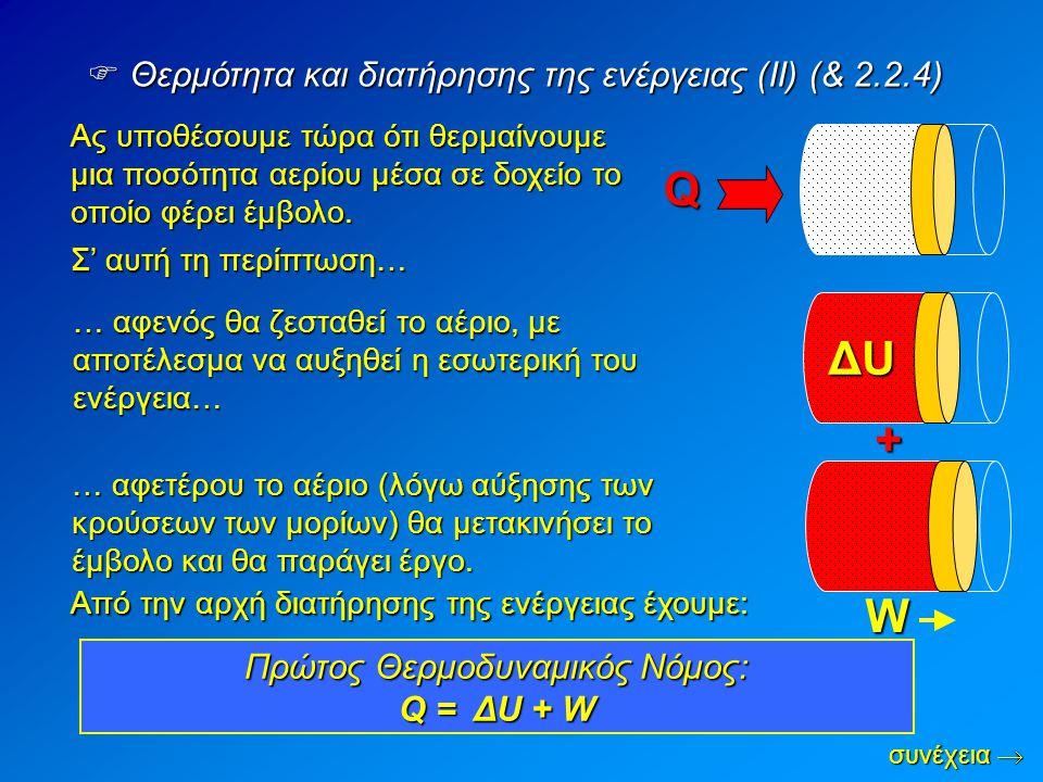 Ας υποθέσουμε τώρα ότι θερμαίνουμε μια ποσότητα αερίου μέσα σε δοχείο το οποίο φέρει έμβολο.  Θερμότητα και διατήρησης της ενέργειας (IΙ) (& 2.2.4) …