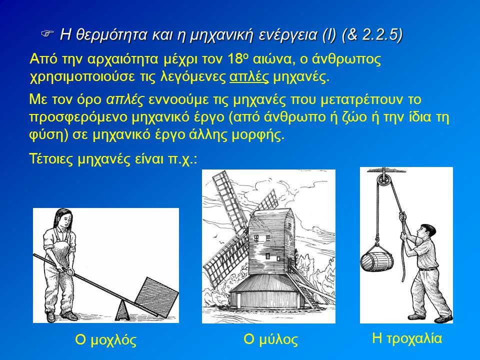 Από την αρχαιότητα μέχρι τον 18 ο αιώνα, ο άνθρωπος χρησιμοποιούσε τις λεγόμενες απλές μηχανές. Με τον όρο απλές εννοούμε τις μηχανές που μετατρέπουν