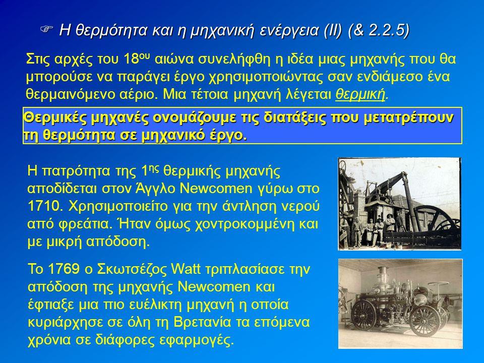 Στις αρχές του 18 ου αιώνα συνελήφθη η ιδέα μιας μηχανής που θα μπορούσε να παράγει έργο χρησιμοποιώντας σαν ενδιάμεσο ένα θερμαινόμενο αέριο. Μια τέτ