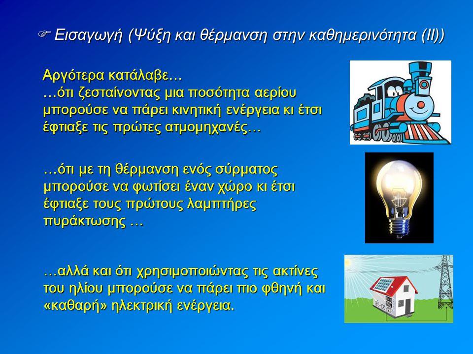 Σε όλα τα προηγούμενα παραδείγματα έχουμε ενεργειακές μετατροπές τις οποίες πραγματοποιούμε για να βελτιώσουμε τη ζωή μας.
