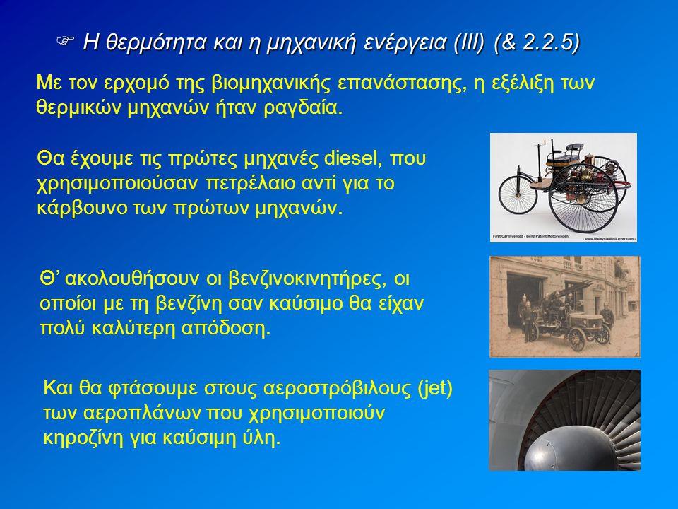Με τον ερχομό της βιομηχανικής επανάστασης, η εξέλιξη των θερμικών μηχανών ήταν ραγδαία. Θα έχουμε τις πρώτες μηχανές diesel, που χρησιμοποιούσαν πετρ