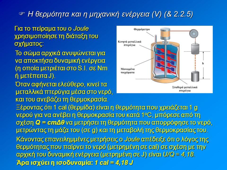 Για το πείραμα του ο Joule χρησιμοποίησε τη διάταξη του σχήματος:  Η θερμότητα και η μηχανική ενέργεια (V) (& 2.2.5) Το σώμα αρχικά ανυψώνεται για να