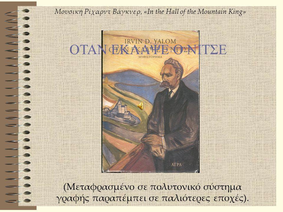 (Μεταφρασμένο σε πολυτονικό σύστημα γραφής παραπέμπει σε παλιότερες εποχές). Μουσική Ρίχαρντ Βάγκνερ, «In the Hall of the Mountain King» ΟΤΑΝ ΕΚΛΑΨΕ Ο