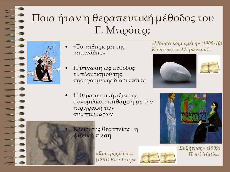 Ποια ήταν η θεραπευτική μέθοδος του Γ. Μπρόιερ; •«Το καθάρισμα της καμινάδας» •Η ύπνωση ως μέθοδος εμπλουτισμού της προηγούμενης διαδικασίας •Η θεραπε