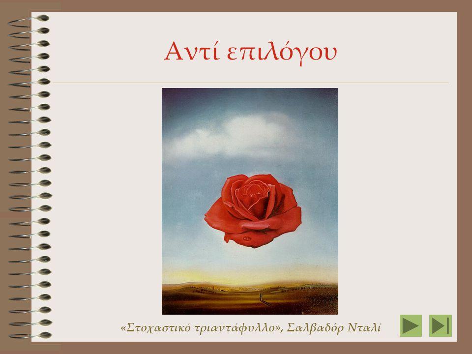 Αντί επιλόγου «Στοχαστικό τριαντάφυλλο», Σαλβαδόρ Νταλί