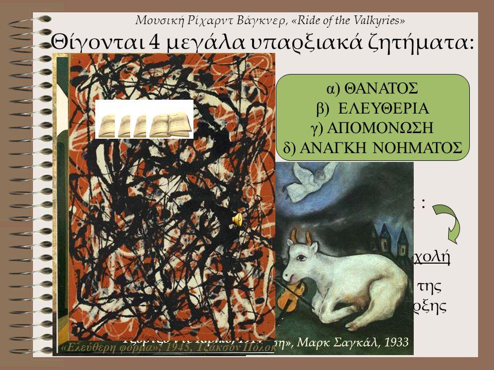 Χαρακτηριστικά της εποχής •Άνοδος του ναζισμού •Ανάπτυξη αντισημιτισμού (Αυστρία – Γερμανία) •Κύκλος της Βιέννης (δεκαετία 1920) •Κύκλος του Βερολίνου (τέλη 1920) 1882 «Ο κύκλος του Βερολίνου» 1996, Ρίτσαρντ Λονγκ