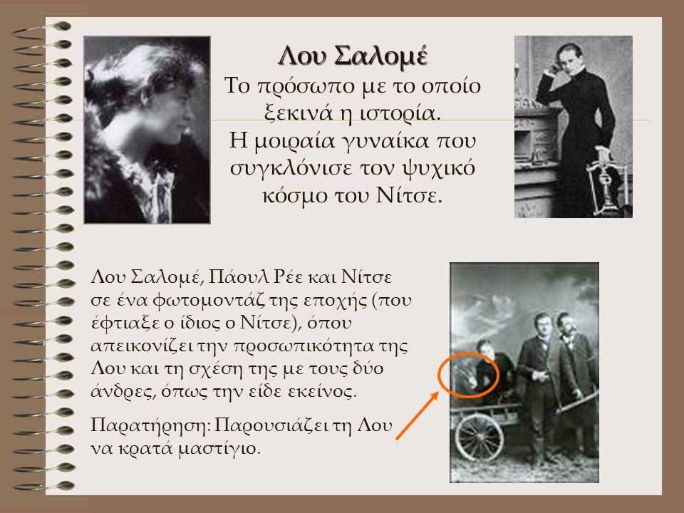 Λου Σαλομέ Λου Σαλομέ Tο πρόσωπο με το οποίο ξεκινά η ιστορία. Η μοιραία γυναίκα που συγκλόνισε τον ψυχικό κόσμο του Νίτσε. Λου Σαλομέ, Πάουλ Ρέε και