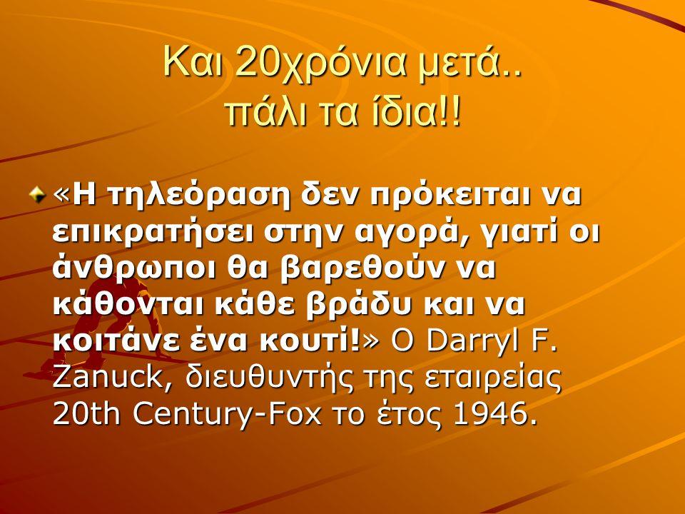 Και 20χρόνια μετά.. πάλι τα ίδια!! «Η τηλεόραση δεν πρόκειται να επικρατήσει στην αγορά, γιατί οι άνθρωποι θα βαρεθούν να κάθονται κάθε βράδυ και να κ