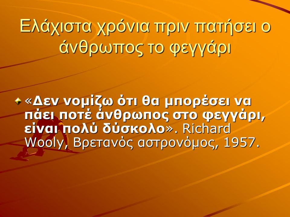 Μεγάλοι φωστήρες της εποχής μας, στην ανθρωπότητα, πάντα είχαμε επαναστάσεις, κι αν συμβάδιζαν με τις φυσικές ανάγκες, πάντα πετύχαιναν!.