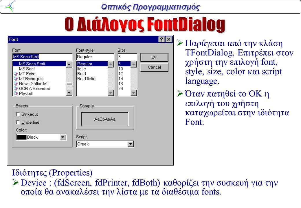 Οπτικός Προγραμματισμός Ιδιότητες (Properties)  Device : (fdScreen, fdPrinter, fdBoth) καθορίζει την συσκευή για την οποία θα ανακαλέσει την λίστα με