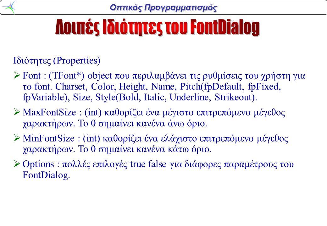Οπτικός Προγραμματισμός Ιδιότητες (Properties)  Font : (TFont*) object που περιλαμβάνει τις ρυθμίσεις του χρήστη για το font. Charset, Color, Height,