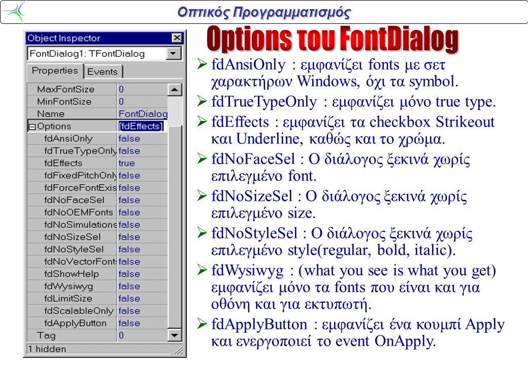Οπτικός Προγραμματισμός  fdAnsiOnly : εμφανίζει fonts με σετ χαρακτήρων Windows, όχι τα symbol.  fdTrueTypeOnly : εμφανίζει μόνο true type.  fdEffe