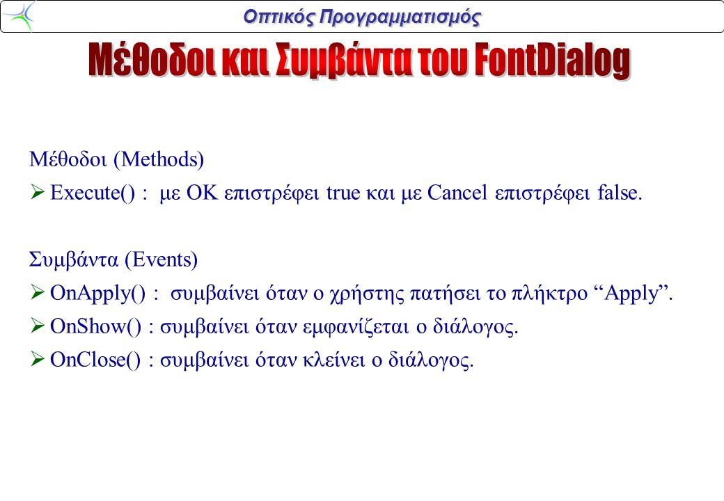 Οπτικός Προγραμματισμός Μέθοδοι (Methods)  Execute() : με ΟΚ επιστρέφει true και με Cancel επιστρέφει false. Συμβάντα (Events)  OnApply() : συμβαίνε