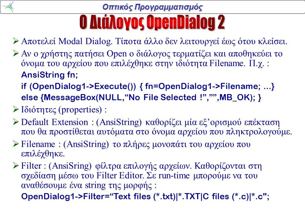Οπτικός Προγραμματισμός  Αποτελεί Modal Dialog. Τίποτα άλλο δεν λειτουργεί έως ότου κλείσει.  Αν ο χρήστης πατήσει Open ο διάλογος τερματίζει και απ