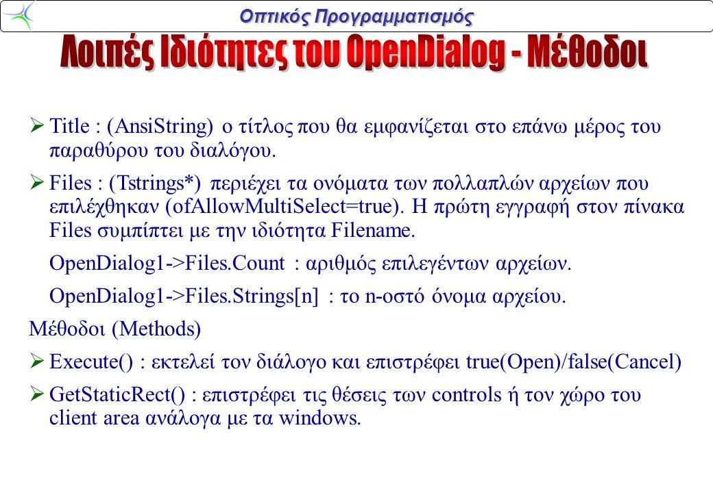 Οπτικός Προγραμματισμός  Title : (AnsiString) ο τίτλος που θα εμφανίζεται στο επάνω μέρος του παραθύρου του διαλόγου.  Files : (Tstrings*) περιέχει