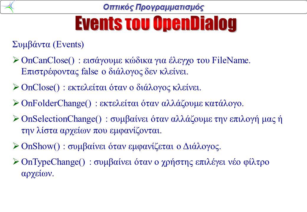 Οπτικός Προγραμματισμός Συμβάντα (Events)  OnCanClose() : εισάγουμε κώδικα για έλεγχο του FileName. Επιστρέφοντας false ο διάλογος δεν κλείνει.  OnC